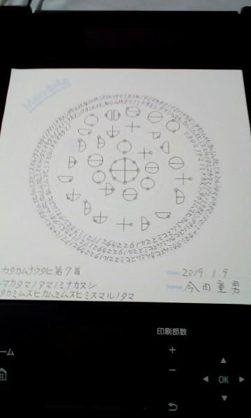 カタカムナウタヒ7