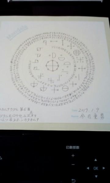 カタカムナウタヒ6