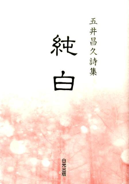 純白新装版 五井昌久詩集