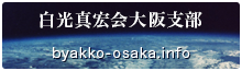 白光真宏会大阪支部